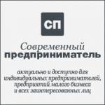 журнал «Современный предприниматель»